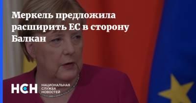 Меркель предложила расширить ЕС в сторону Балкан