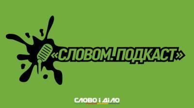 Подкаст «Словом» за 21 сентября: самые популярные обещания нардепов и обезглавленные органы власти