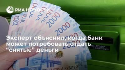 Эксперт Коган предупредил, что снятые в банкомате деньги могут забрать в судебном порядке