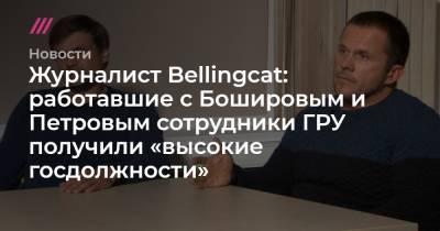 Журналист Bellingcat: работавшие с Бошировым и Петровым сотрудники ГРУ получили «высокие госдолжности»