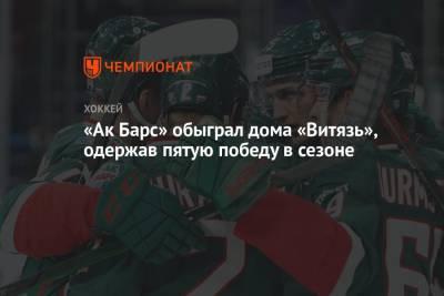 «Ак Барс» обыграл дома «Витязь», одержав пятую победу в сезоне
