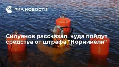 "Силуанов: средства от штрафа ""Норникеля"" на 146 млрд рублей направятся на экологию"