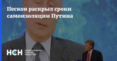 Песков раскрыл сроки самоизоляции Путина