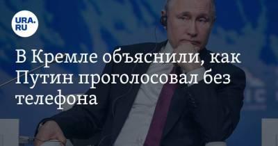 В Кремле объяснили, как Путин проголосовал без телефона