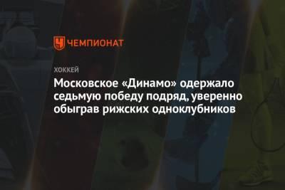 Московское «Динамо» одержало седьмую победу подряд, уверенно обыграв рижских одноклубников