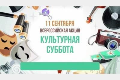 Смоленский областной центр народного творчества принял участие во Всероссийской акции «Культурная суббота»