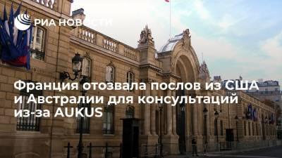 Франция отозвала послов из США и Австралии для консультаций из-за создания альянса AUKUS