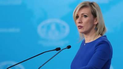 Захарова прокомментировала заявление МИД Турции о непризнании выборов в Крыму