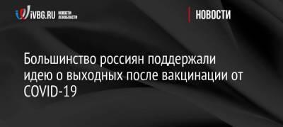 Большинство россиян поддержали идею о выходных после вакцинации от COVID-19