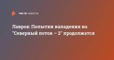 """Лавров: Попытки нападения на """"Северный поток – 2"""" продолжатся"""