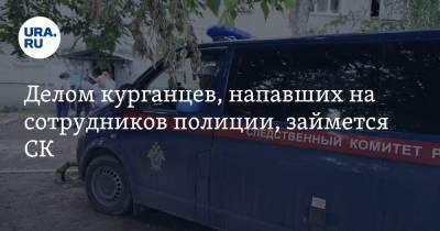 Делом курганцев, напавших на сотрудников полиции, займется СК