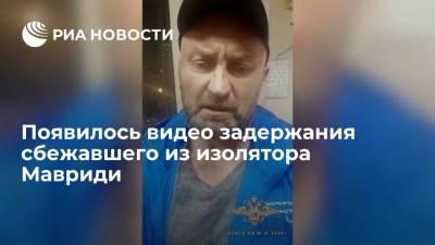 Пойманный после побега из изолятора Мавриди при задержании назвался Ивановым из Ростова