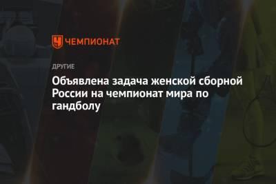 Объявлена задача женской сборной России на чемпионат мира по гандболу