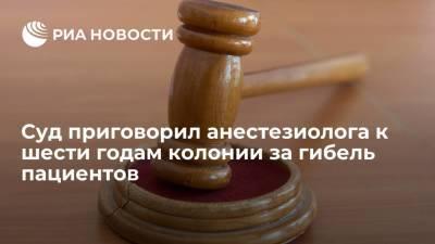 Суд в Москве дал шесть лет колонии анестезиологу Хитрину за гибель трех пациентов