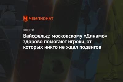 Вайсфельд: московскому «Динамо» здорово помогают игроки, от которых никто не ждал подвигов