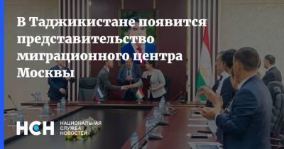 В Таджикистане появится представительство миграционного центра Москвы