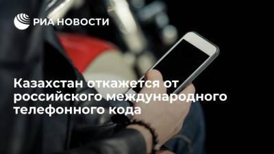 Казахстан с 2023 года откажется от российского международного телефонного кода
