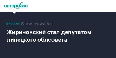 Жириновский стал депутатом липецкого облсовета