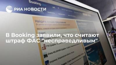 """В Booking заявили, что считают штраф ФАС """"несправедливым"""""""