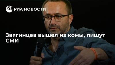РБК: режиссер Андрей Звягинцев вышел из искусственной комы