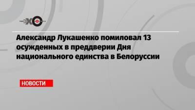 Александр Лукашенко помиловал 13 осужденных в преддверии Дня национального единства в Белоруссии