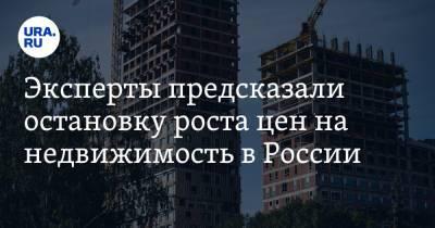 Эксперты предсказали остановку роста цен на недвижимость в России