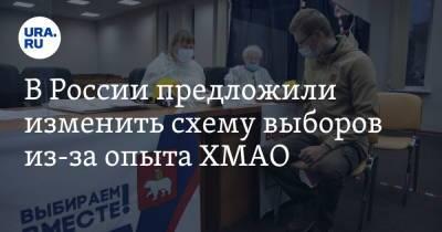 В России предложили изменить схему выборов из-за опыта ХМАО