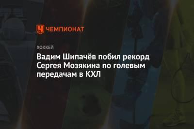 Вадим Шипачёв побил рекорд Сергея Мозякина по голевым передачам в КХЛ