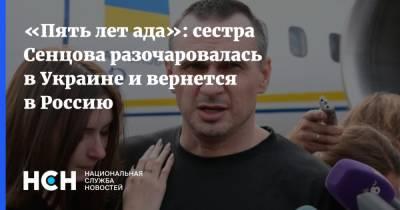 «Пять лет ада»: сестра Сенцова разочаровалась в Украине и вернется в Россию