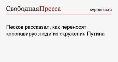 Песков рассказал, как переносят коронавирус люди из окружения Путина