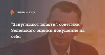 """""""Запугивают власти"""": Советник Зеленского оценил покушение на себя"""