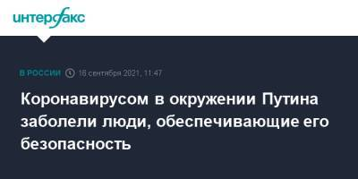 Песков рассказал, кто в окружении Путина заболел коронавирусом