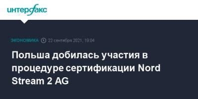 Польша добилась участия в процедуре сертификации Nord Stream 2 AG