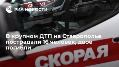 На Ставрополье два человека погибли в ДТП с микроавтобусом, 16 пострадали