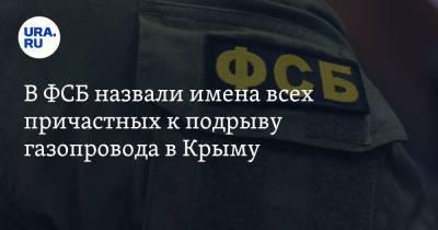 В ФСБ назвали имена всех причастных к подрыву газопровода в Крыму