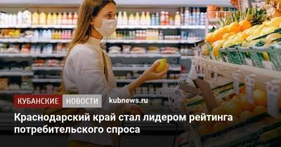 Краснодарский край стал лидером рейтинга потребительского спроса