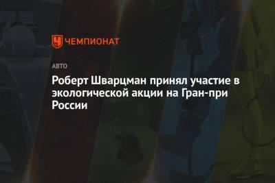 Роберт Шварцман принял участие в экологической акции на Гран-при России