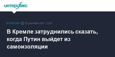 В Кремле затруднились сказать, когда Путин выйдет из самоизоляции
