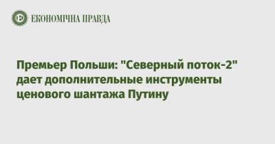 """Премьер Польши: """"Северный поток-2"""" дает дополнительные инструменты ценового шантажа Путину"""