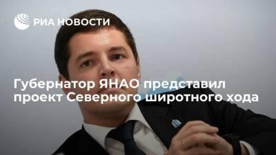 Губернатор ЯНАО Артюхов представил проект Северного широтного хода вице-премьеру Борисову