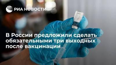 ИСИРГИ: россиянам необходимо предоставлять три выходных после каждого этапа вакцинации