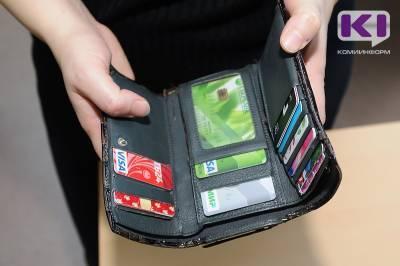 Жители Коми оформили в августе 6,5 тыс. кредитных карт