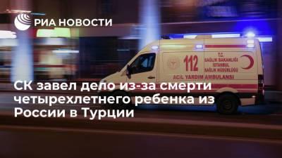 СК возбудил уголовное дело из-за смерти четырехлетнего ребенка из России в Турции