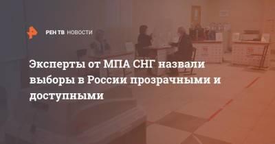 Эксперты от МПА СНГ назвали выборы в России прозрачными и доступными