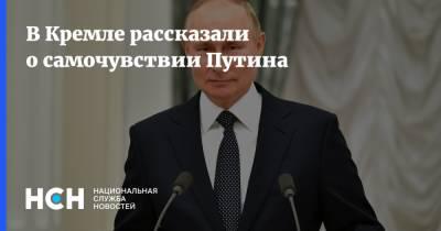 В Кремле рассказали о самочувствии Путина