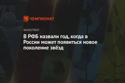В РФБ назвали год, когда в России может появиться новое поколение звёзд