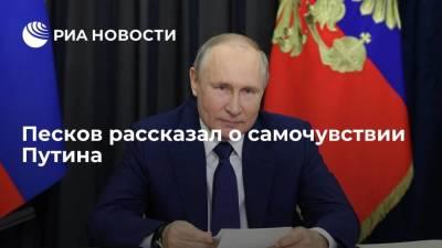 Песков рассказал о самочувствии Путина, который ушел на самоизоляцию