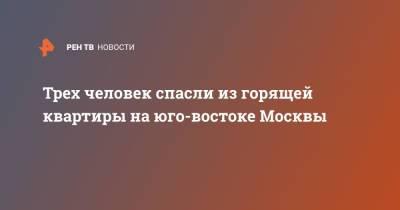 Трех человек спасли из горящей квартиры на юго-востоке Москвы