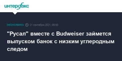 """""""Русал"""" вместе с Budweiser займется выпуском банок с низким углеродным следом"""