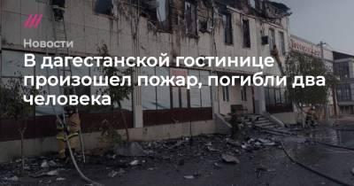 В дагестанской гостинице произошел пожар, погибли два человека